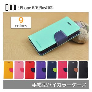 定形外 「 iPhone 6 / 6 Plus 対応 」 手帳型 おしゃれ スマホケース / バイカラー /  ツートン / ブック型 / レザー調 / 二つ折り / カバー|photolife