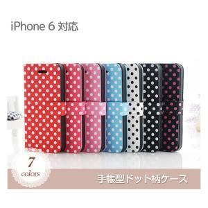定形外 「 iPhone 6 対応 」 手帳型 可愛い スマホケース / ドット 水玉 / ブック型  / 二つ折り / カバー|photolife