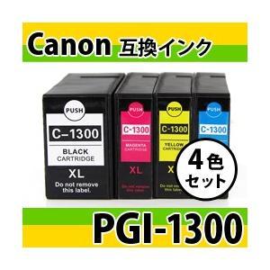 「ICチップ付 4色セット」キャノン(Canon) PGI-1300XL シリーズ 互換インク 大容量タイプ|photolife