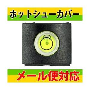 「48211」水準器付き ホットシューカバー Canon,Nikon,PENTAX,OLYMPUS,Panasonic等対応|photolife