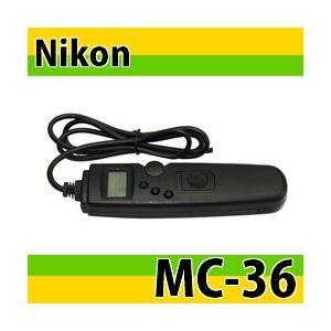 「TC1004」ニコン(Nikon) MC-36/MC-36A対応タイマー機能付リモートコード(レリーズケーブル式リモコン)互換品|photolife