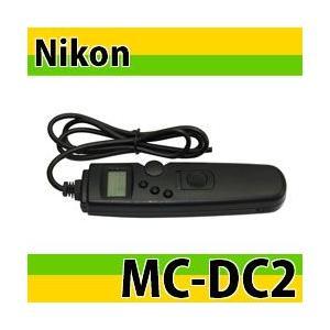 「TC1006」ニコン(Nikon) MC-DC2対応タイマー機能付リモートコード(レリーズケーブル式リモコン)互換品|photolife