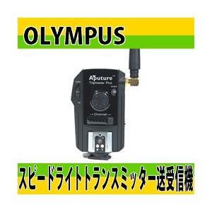 「TX3L」OLYMPUS カメラ対応 Trigmaster PLUS 2.4G ワイヤレス スピードライトトランスミッターの送受信機|photolife