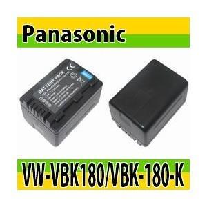 パナソニック(Panasonic) VW-VBK180/VW-VBK180-K互換バッテリー