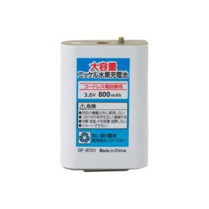 定形外 (CP-BT01)パナソニック KX-FAN51/HHR-T407/NTT 電池パック-092/ELPA THB-124/TSB-124 等 コードレス電話子機用互換充電池