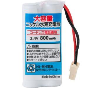 定形外 (CP-BT0713)キャノン HBT500 VE-CVW02L VE-CVW03 VE-SV01CL  KX-FKN76 KX-FKN90 KX-FKN96 等 コードレス電話子機用互換充電池 photolife