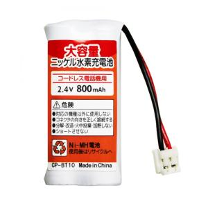 定形外 (CP-BT10) NEC SP-N2 Pioneer TF-BT20 TF-BT22 / パナソニック BK-T410 / ユニデン Uniden BT-794/BT-862 コードレス電話子機用互換充電池