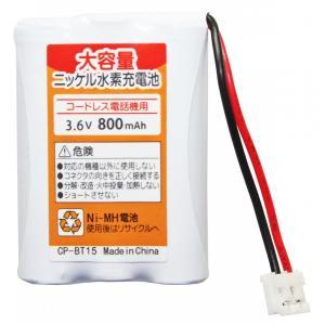 定形外 (CP-BT1511)NEC SP-DA320 SP-DA220 SP-DA120 SP-ZD50 等対応互換充電池 コードレス電話子機用互換充電池