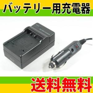 定形外 DC04バッテリー充電器 ソニー 互換バッテリーチャージャー Sony NP-FP50/NP-FP70/NP-FP90等対応