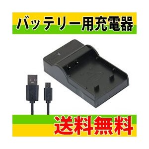 定形外 DC109 USB型バッテリー充電器 カシオBC-120L互換バッテリーチャージャー CAS...