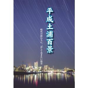 平成土浦百景・写真集|photoroom-g