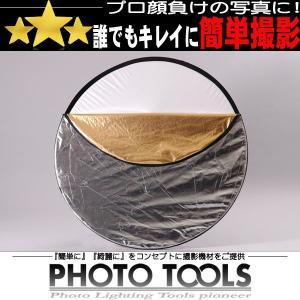 57cm 5カラーレフ板 白・黒・金・銀・半透明   ●撮影機材 照明 商品撮影 p002|phototools