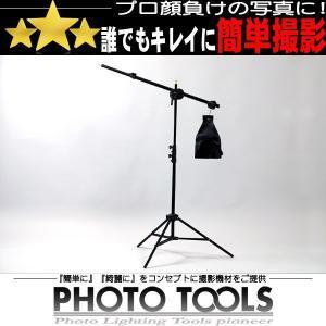 スタンド ブームセット   ●フラッシュ 撮影ライト スタジオ照明 p006|phototools