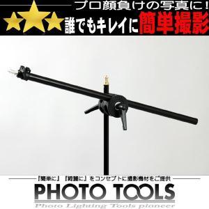 ブーム   ●撮影機材 照明 商品撮影 p008|phototools