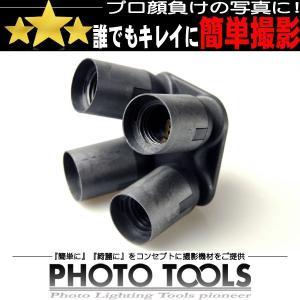 4ソケットアダプター   ●撮影セット 撮影キット p010|phototools