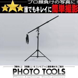 ライトスタンド大 ブーム大セット   ●撮影機材 照明 商品撮影 p021|phototools