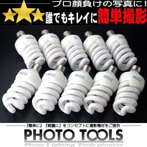 蛍光灯電球 10本セット 5000K 昼白色 36W   ●定常光 撮影ライト スタジオ照明 p022|phototools