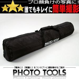 スタンドバッグ 105cm   ●撮影機材 照明 商品撮影 p028|phototools