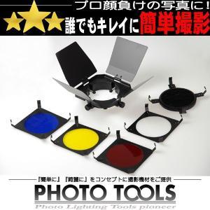 バーンドア(小)   ●フラッシュ 撮影ライト スタジオ照明 p046|phototools
