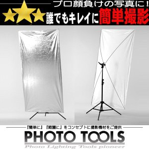 スタンドレフ板 90×180 スタンドセット   ●撮影セット 撮影キット p072 |phototools