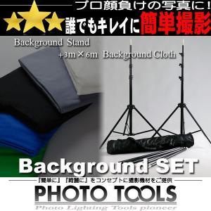背景スタンド 3×6m バックグラウンドクロス セット   ●撮影セット 撮影キット p081|phototools