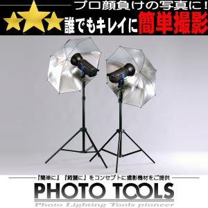 送料無料 ストロボ MS-PRO 1000 アンブレラ 2灯セット   ●撮影セット 撮影キット p103 phototools