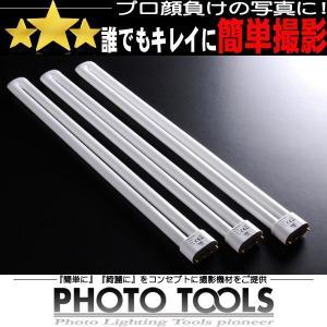 オスラム蛍光管 交換球 3本セット   ●撮影機材 照明 商品撮影 p123|phototools