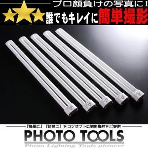 オスラム蛍光管 交換球 5本セット   ●撮影セット 撮影キット p124|phototools