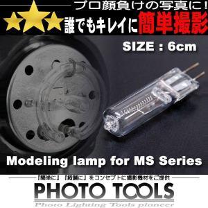 モデリングランプ MSシリーズ用   ●撮影機材 照明 商品撮影 p137|phototools