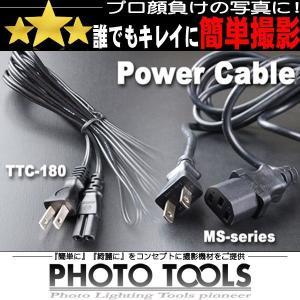 電源コード TTC180W用   ●撮影機材 照明 商品撮影 p145 phototools