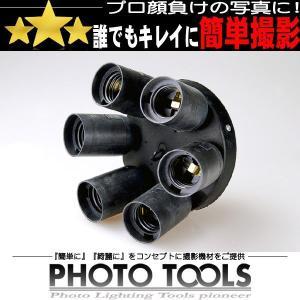 6ソケットアダプター   ●定常光 撮影ライト スタジオ照明 p150 phototools