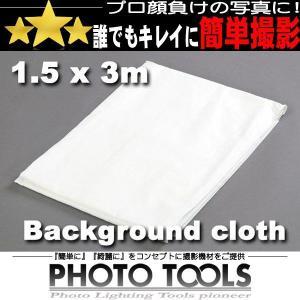 1.5×3m バックグラウンドクロス ホワイト   ●撮影セット 撮影キット p176 phototools