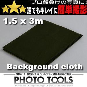 1.5×3m バックグラウンドクロス ブラック   ●フラッシュ 撮影ライト スタジオ照明 p177 phototools