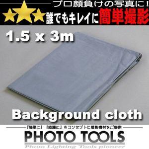 1.5×3m バックグラウンドクロス グレー   ●撮影機材 照明 商品撮影 p178 phototools