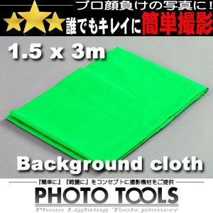 1.5×3m バックグラウンドクロス グリーン   ●フラッシュ 撮影ライト スタジオ照明 p180 phototools