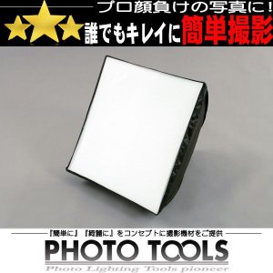 50cm ソフトボックス 本体   ●撮影機材 照明 商品撮影 p214|phototools