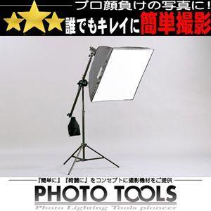 70cm ソフトボックス ブーム ライトスタンドセット   ●撮影機材 照明 商品撮影 p224|phototools