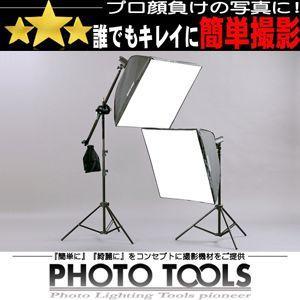 送料無料 70cm ソフトボックス ブーム ライトスタンド 2灯セット   ●定常光 撮影ライト スタジオ照明 p225|phototools