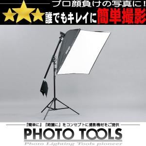 90cm ソフトボックス ブーム ライトスタンドセット   ●撮影セット 撮影キット p226|phototools