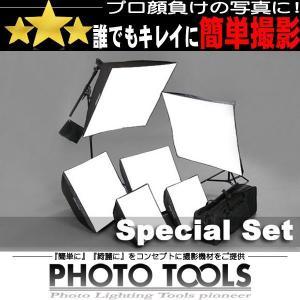 送料無料 撮影機材 スクエアソフトライトボックス最強セット店長おすすめ特別セット|phototools