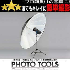送料無料 ストロボ MS-PRO 400 180cm アンブレラセット   ●撮影機材 照明 商品撮影 p285|phototools