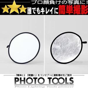 2色レフ板 白/銀   ●フラッシュ 撮影ライト スタジオ照明 p300 phototools