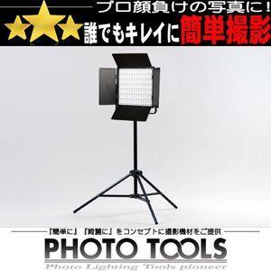 送料無料 LED撮影用ライト LED-PRO スタンドセット   ●撮影セット 撮影キット p401|phototools