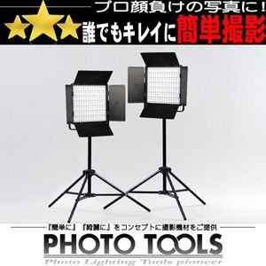 送料無料 LED撮影用ライト LED-PRO スタンド 2灯セット   ●撮影機材 照明 商品撮影 p402|phototools