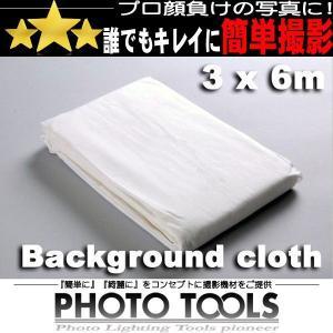3x6m バックグラウンドクロス ホワイト   ●フラッシュ 撮影ライト スタジオ照明 p77a phototools