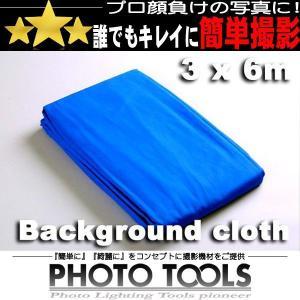 3x6m バックグラウンドクロス ブルー   ●フラッシュ 撮影ライト スタジオ照明 p77d phototools