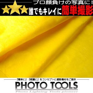 3x6m 背景紙 NO4 イエロー   ●フラッシュ 撮影ライト スタジオ照明 p78d phototools