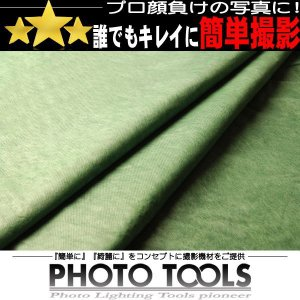 3x6m 背景紙 NO13 ライトグリーン   ●撮影セット 撮影キット p78m phototools