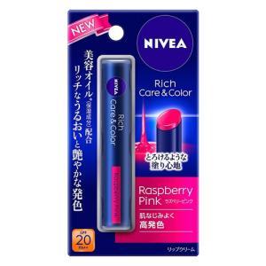 花王 NIVEA ニベア リッチケア&カラー リップクリーム ラズベリーピンク SPF20 PA++...