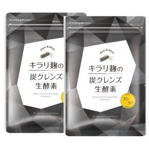 キラリ麹の炭クレンズ生酵素 ダイエットサプリ 2袋セット